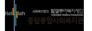 중탑종합사회복지관